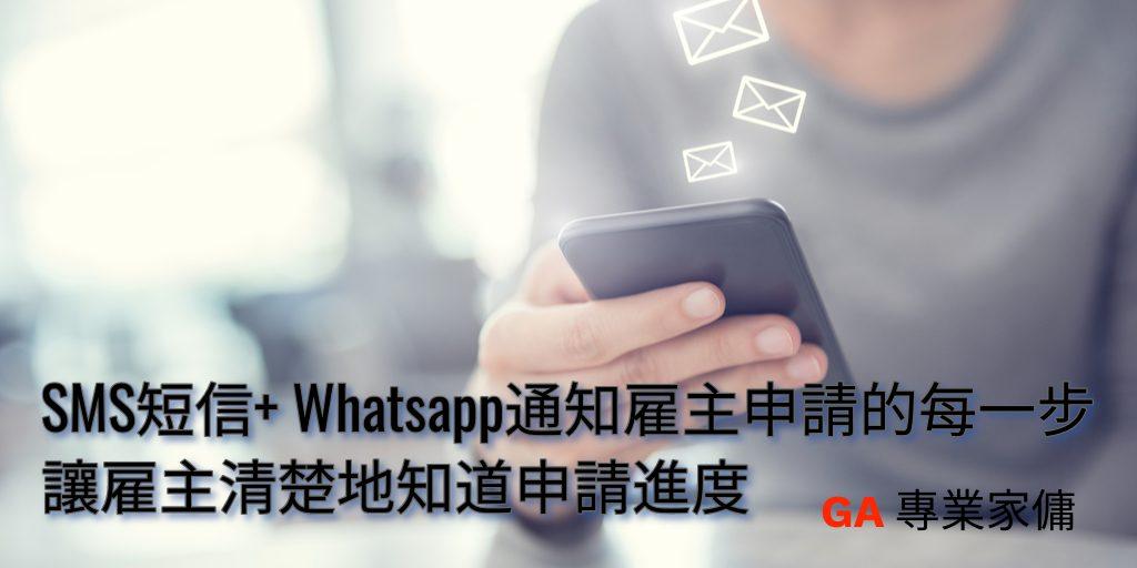 Sms Whatsapp